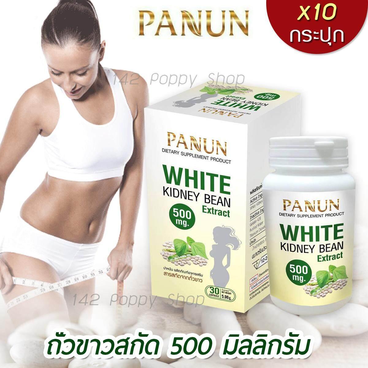 ถั่วขาวสกัดเข้มข้นปาหนัน Panun White Kidney Bean Extract 500 Mg 30 Capsules (x10) By 142 Poppy Shop.