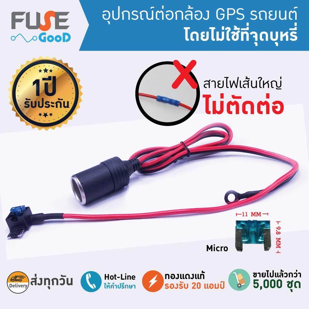 Fuse Tap Micro  อุปกรณ์ต่อกล้อง Gps รถยนต์โดยไม่ใช้ที่จุดบุหรี่ Fuse Tab.