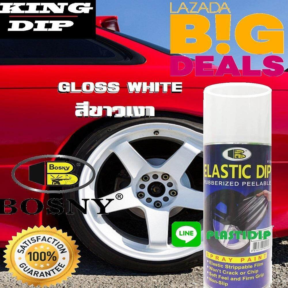 ทบทวน Bosny สีลอกได้ สีสเปรย์ Plastidip Dip สีขาวเงา 1กระป๋อง Plasti Dip