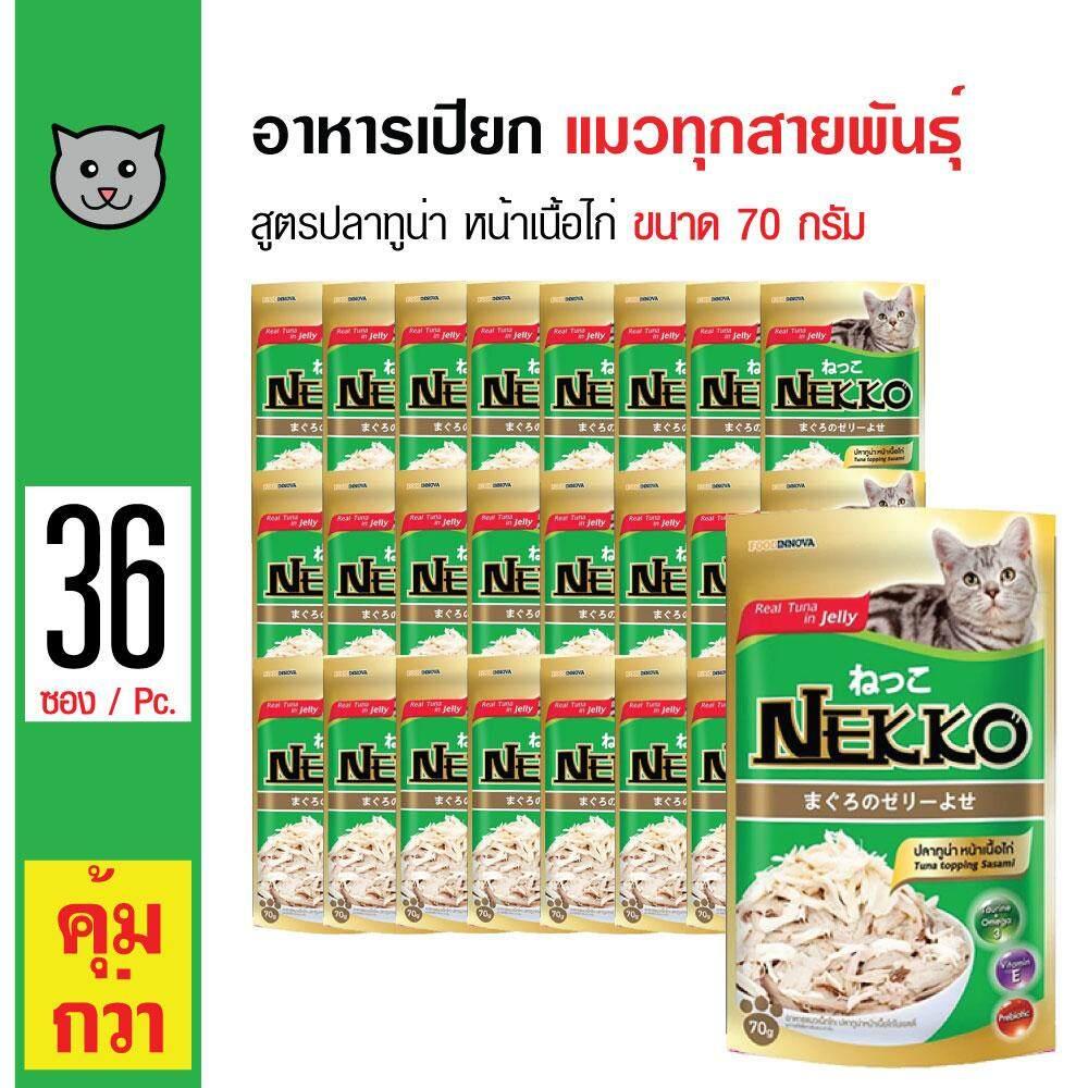 Nekko Pouch อาหารเปียกแมว อาหารแมว สูตรปลาทูน่า หน้าเนื้อไก่ สำหรับแมวทุกสายพันธุ์ ขนาด 70 กรัม x 36 ซอง