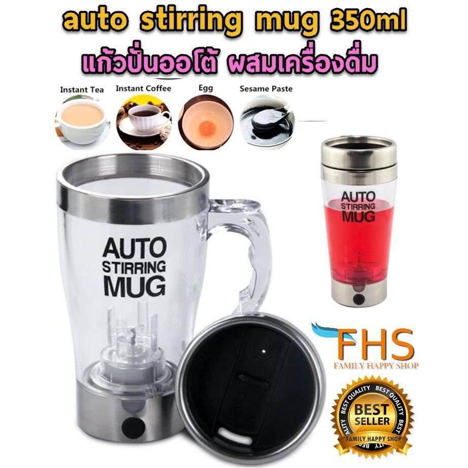 Fhs แก้วปั่นอัตโนมัติ (auto Stirring Mug) ชงเครื่องดื่มได้โดยไม่ต้องคน ใช้พลังงานแบตเตอรี่ Aaa X 2.