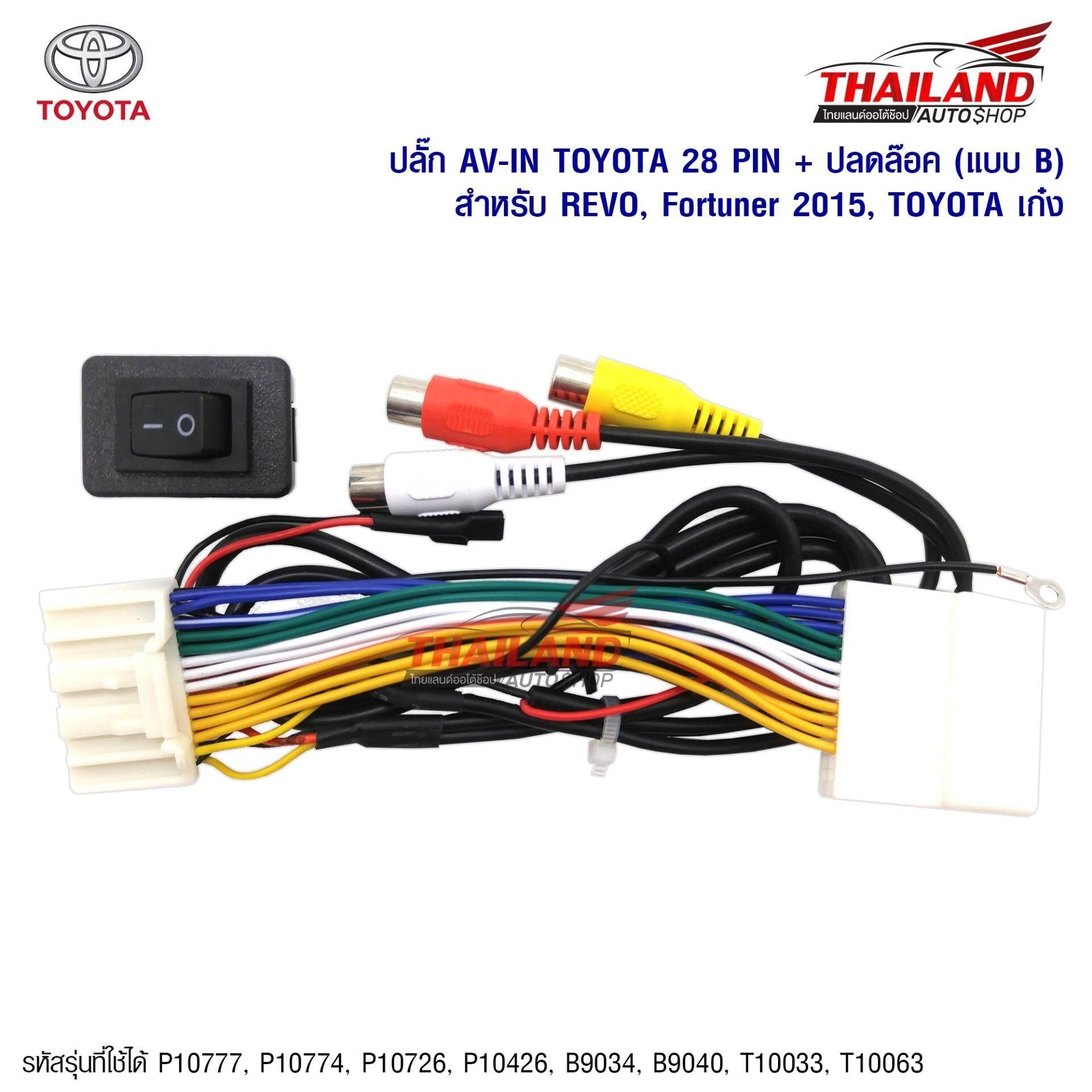 Thailand ปลัํก Av-In Toyota 28 Pin + ปลดล๊อค (แบบ B) สำหรับรถที่มี Navi .