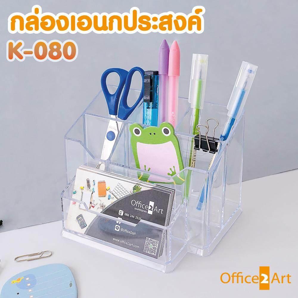 Office2art กล่องเอนกประสงค์ กล่องใส่เครื่องเขียน กล่องใสใส่ปากกา รุ่น K-080 (สีใส).