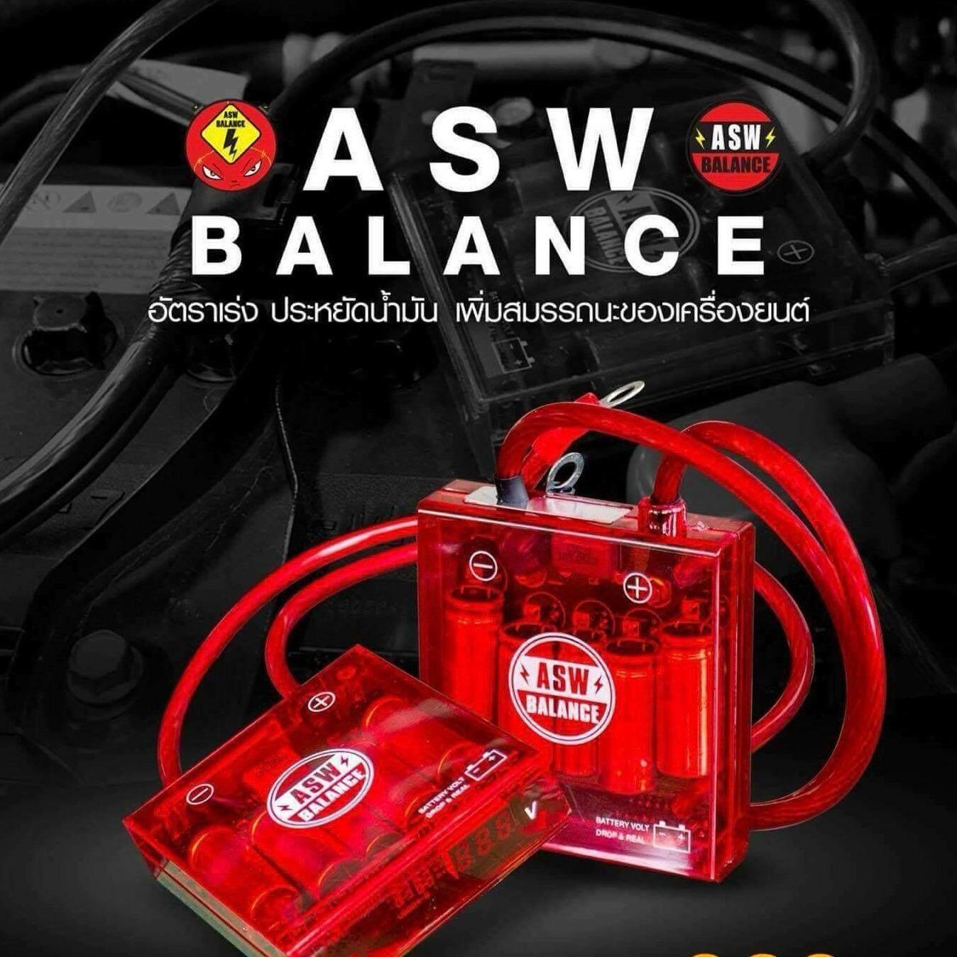 Asw Balance กล่องบาล๊านซ์ไฟ ช่วยเพิ่มประสิทธิภาพให้รถและไฟฟ้าในรถดีขึ้น (กล่องแดง) ของแท้100%.