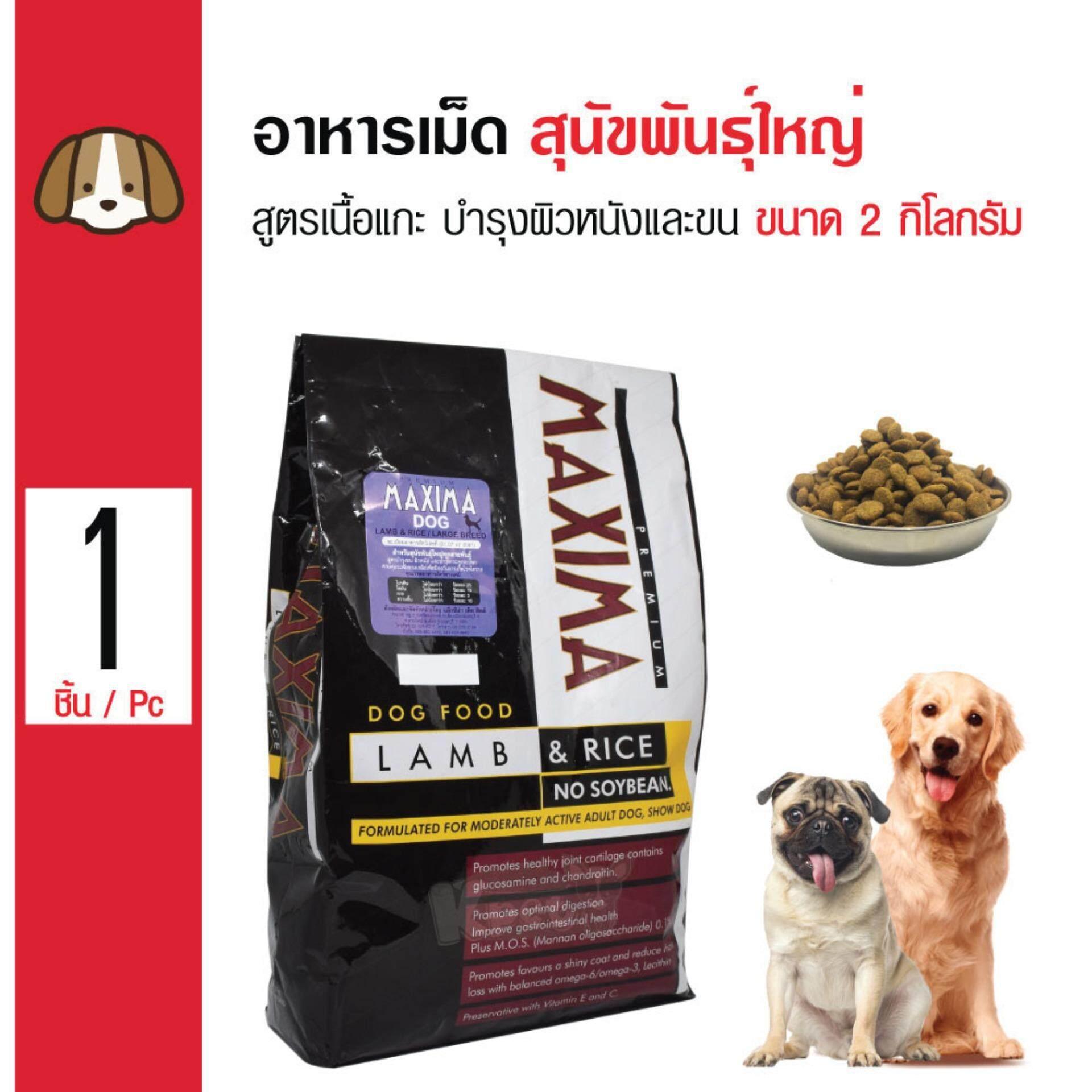 Maxima Dog อาหารเม็ด อาหารสุนัข สูตรเนื้อแกะ บำรุงผิวหนังและขน (เม็ดใหญ่) สำหรับสุนัขพันธุ์ใหญ่ ขนาด 2 กิโลกรัม.