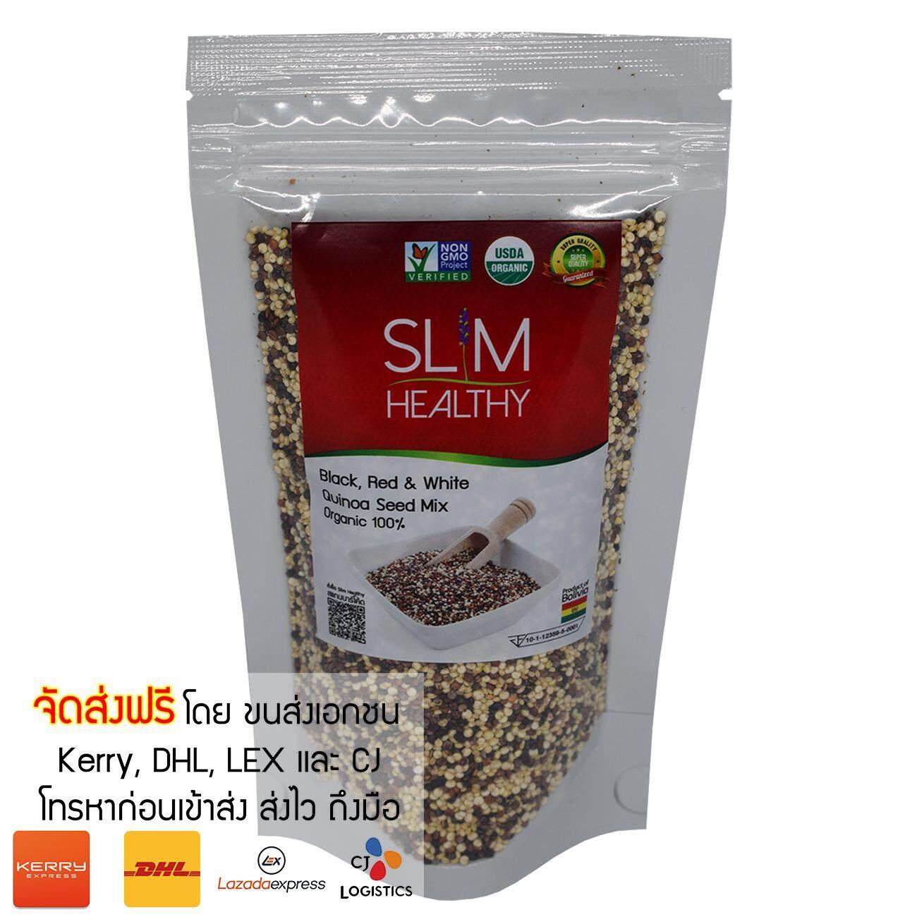 ควินัว 3 สี 200 กรัม คีนัว คินัว ควีนัว ออร์แกนิค Slim Healthy Quinoa Seed Mix Organic มาตรฐาน อย. และ Usda จาก ประเทศ สหรัฐอเมริกา.