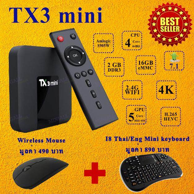 ยี่ห้อนี้ดีไหม  ระนอง TX3 Mini Android Smart TV Box Ram 2GB ROM 16GB S905W Quad Core Android 7.1 I8 mini keyboard + Wireless Mouse ( Black )