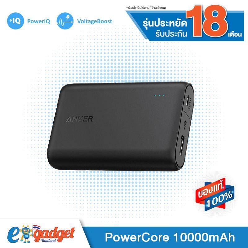 ANKER PowerCore 10000mAh Power bank 2.4A  Powerbank แบตสำรองมือถือ 10,000 mAh พาวเวอร์แบงค์คุณภาพสูงมีช่องชาร์จเร็ว 2.4A (สีดำ)