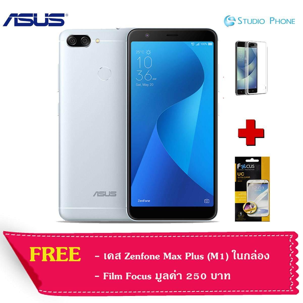 ASUS Zenfone Max Plus (M1) - Silver blue (FREE CASE ในกล่อง + ฟิล์มกันรอย Focus มูลค่า 150 บาท)