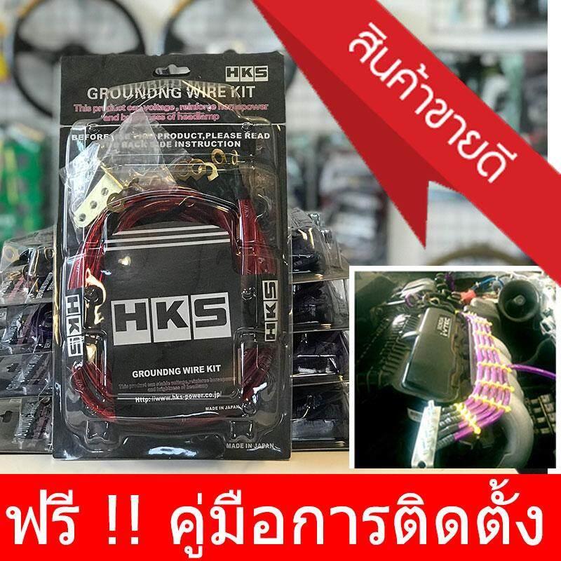 Hks สายกราววาย 5 เส้น Groundng Wire Kit เส้นใหญ่ 10mm (สีแดง)