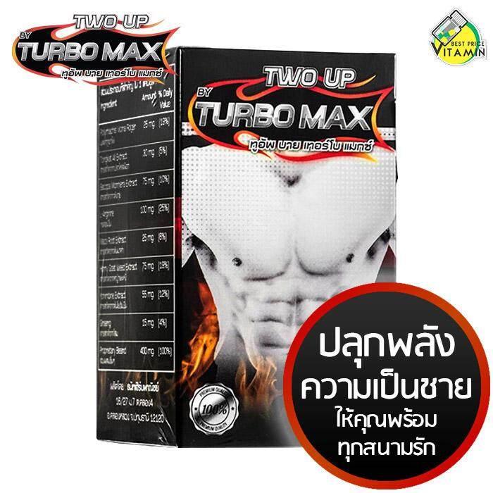 Turbo Max [60แคปซูล] อาหารเสริมท่านชาย.
