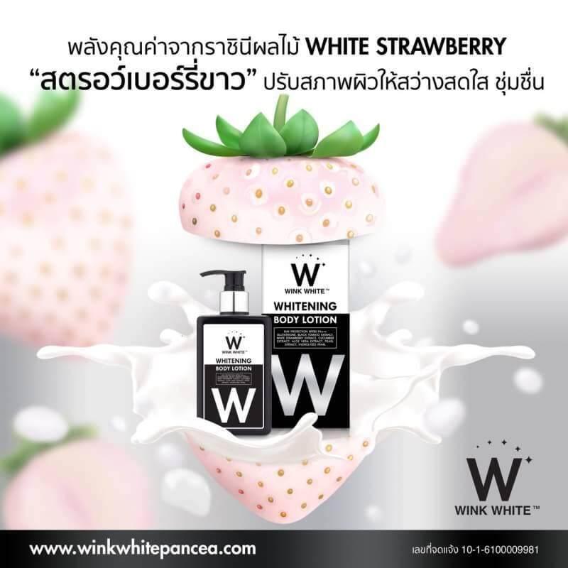 Wink White Whitening Body Lotion โลชั่น วิงค์ไวท์ บอดี้ โลชั่น.