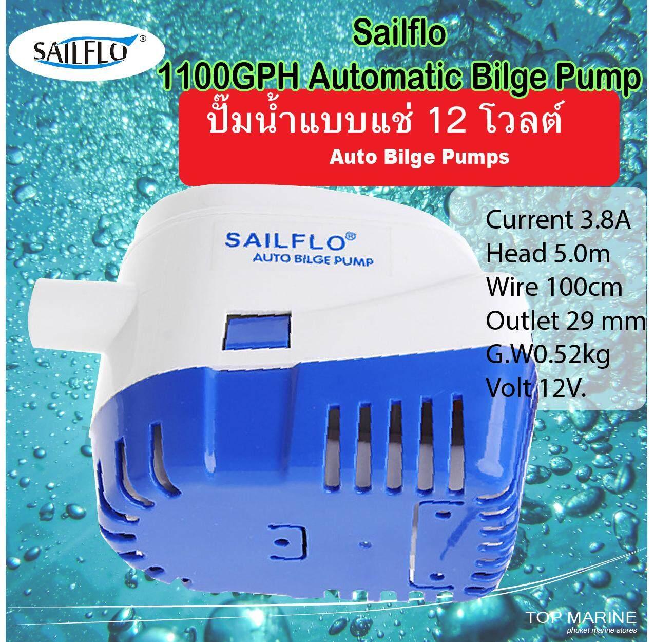 ปั้มน้ำเรือ 1100gph ออโต้ 1100gph Automatic Bilge Pump.
