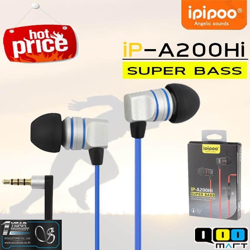 ซื้อ Ipipoo Ip A200Hi หูฟังไฮเอนด์ Super Bass แถมยางครอบหูฟัง 3ไซด์ Ipipoo