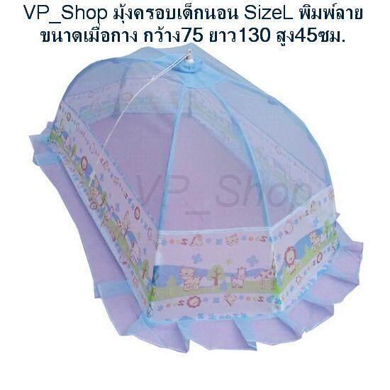 มุ้งครอบเด็กนอน Sizel(75x130x45cm.)ผ้าเน็ตพิมพ์ลายการ์ตูน.