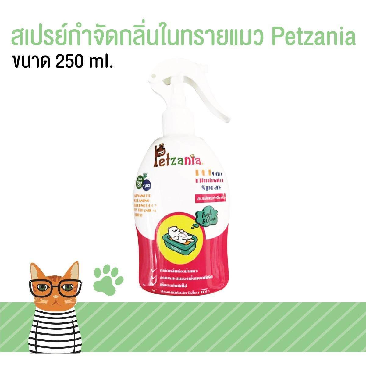 สเปรย์หอมกำจัดกลิ่นในทรายแมว Petzania น้ำหอมกำจัดกลิ่น ขนาด 250 Ml โดย Yes Pet Shop.
