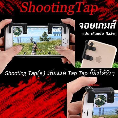 Aishop ShootingTap จอยเกมส์จอยใหม่มาแรง เพื่อความสะดวก รวดเร็วในการยิ่ง เพียงแค่แตะเบาๆ Tap Tap ก็ยิงได้อย่างรวดเร็ว รัวไม่ยั้ง
