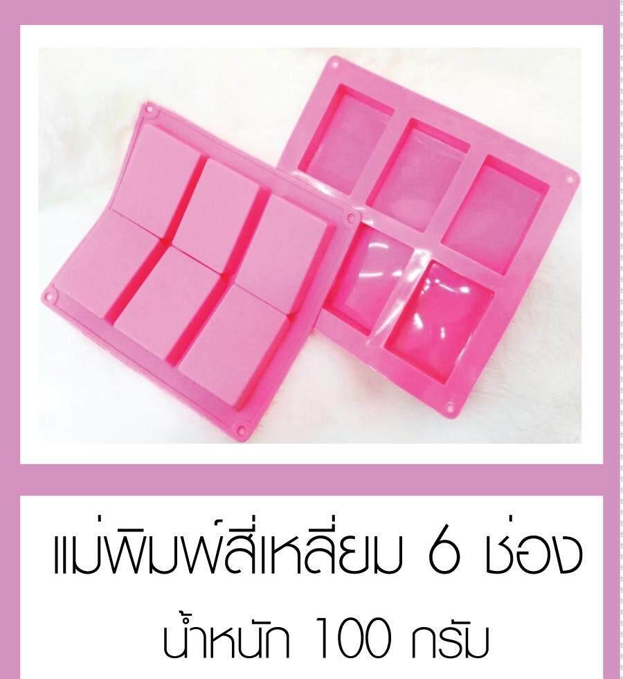 แม่พิมพ์ซิลิโคนสีเหลี่ยม 6 หลุม สำหรับพิมพ์สบู่ ช็อกโกแลต วุ้น เยลลี่ และน้ำแข็ง ใช้ได้ทั้งร้อนและเย็น
