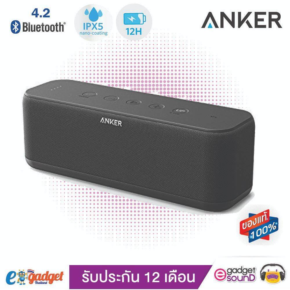 ลำโพงบลูทูธ Anker SoundCore Boost (20W) Bluetooth 4.2  กันน้ำ IPX5 ลำโพงพกพา มือถือ ลำโพงคอม Anker Bluetooth Speaker with BassUp Technology - 12h Playtime, IPX5 Water-Resistant, Portable Battery with 66ft Bluetooth Range / Superior Sound & Bass