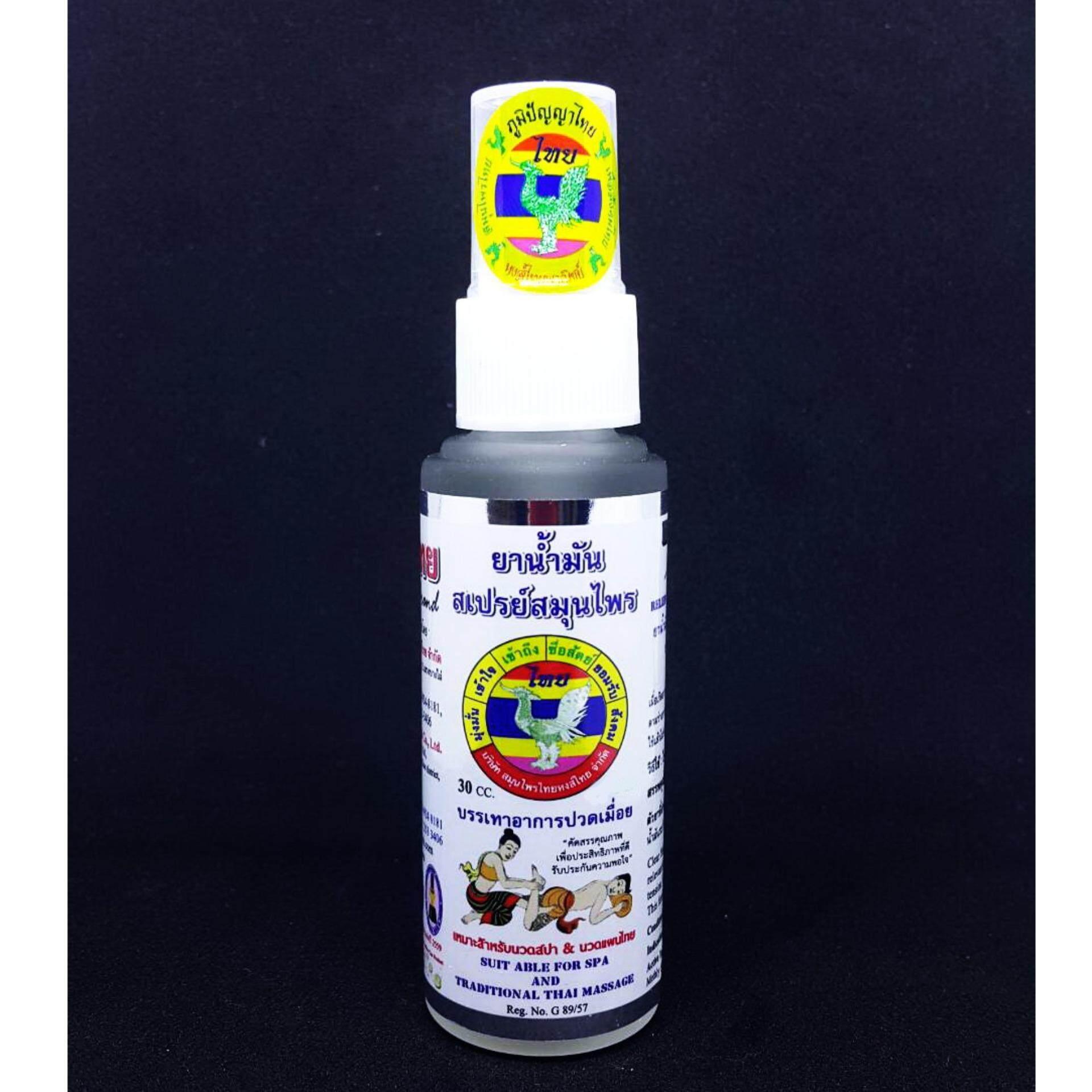 ยาน้ำมันสเปรย์สมุนไพร บรรเทาปวดเมื่อย หงส์ไทย (30 Cc)  กล่องขาว.