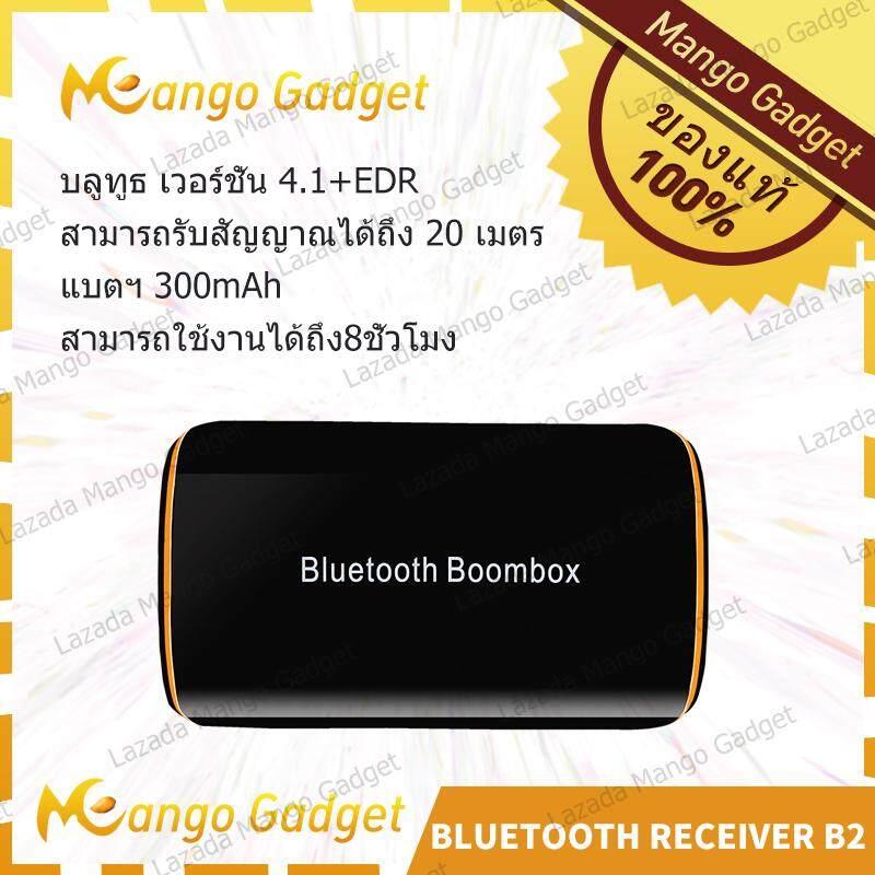 B2 Bluetooth Receiver หูฟังสเตอริโอบลูทูธไร้สายบลูทูธ 4.1+edr เสียงกล่องดนตรีกับไมค์ 3.5มมอาร์ซีเอสำหรับระบบเสียงลำโพงรถบ้านรองอุปกรณ์    .