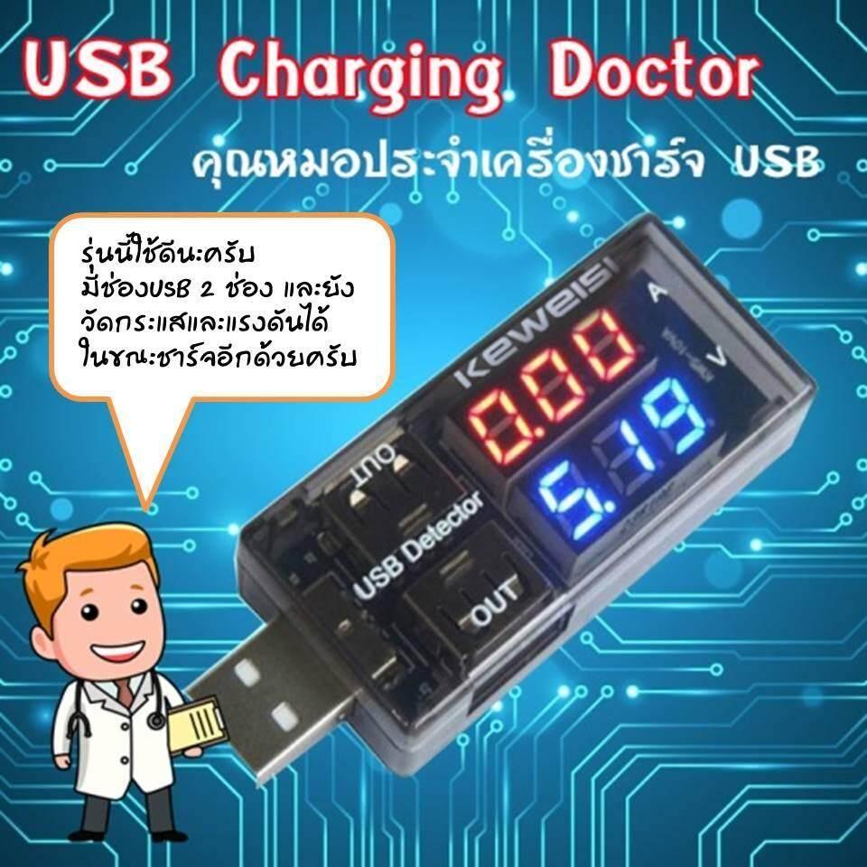 Keweisi Dual Usb Current Voltage Charger Detector Tester Voltmeter Ammeter แท้.