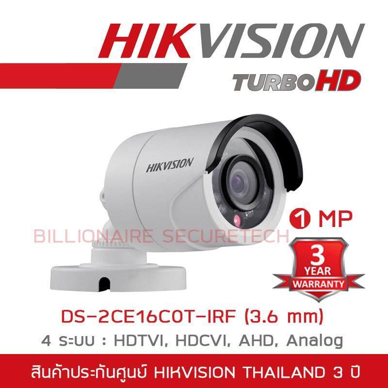HIKVISION กล้องวงจรปิด 720P รุ่น DS-2CE16C0T-IRF (3.6 mm.) 4 ระบบ : HDTVI, HDCVI, AHD, ANALOG มีปุ่มปรับระบบในตัว (1 MP)