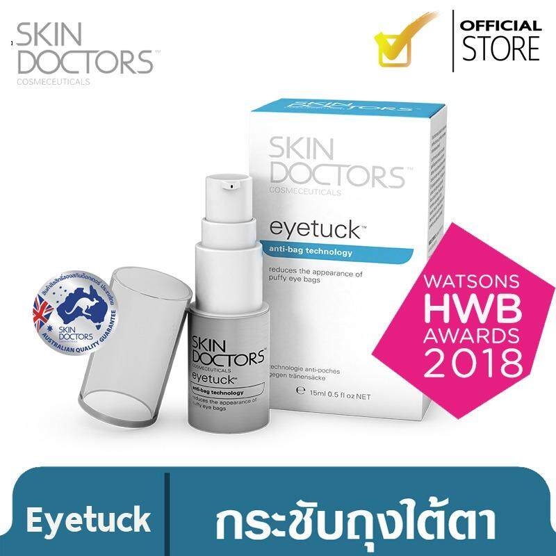Skin doctors Eyetuck อายทัค ครีมลดปัญหาถุงใต้ตา 15ml
