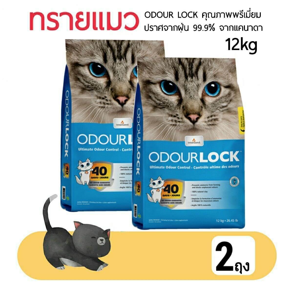(2 ถุง) ODOUR LOCK ทรายแมว คุณภาพพรีเมียม ปราศจากฝุ่น 99.99% ขนาด 12kg