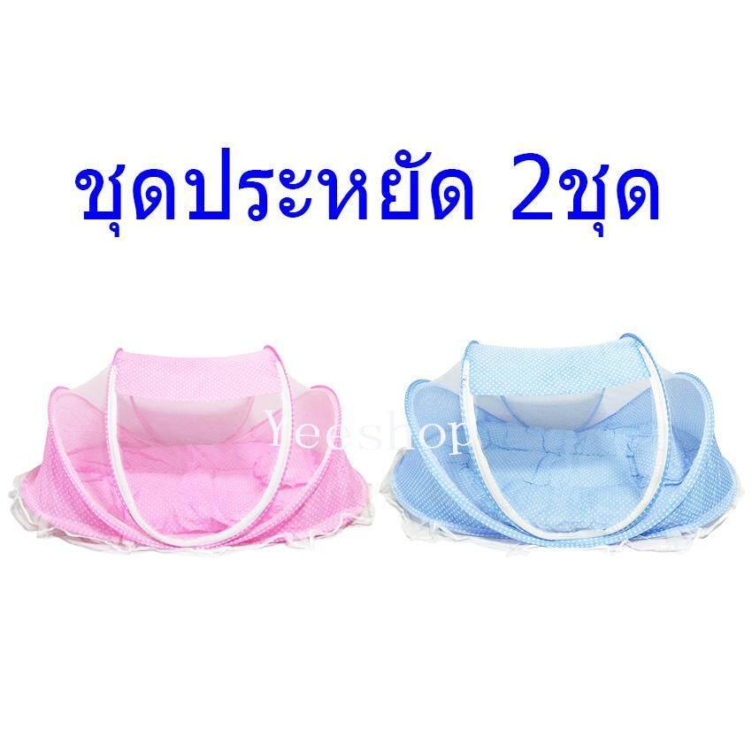 Yeeshop ที่นอนเด็กแบบพกพาพร้อมมุ้งครอบ พร้อมหมอนและฟูก ชุดประหยัด 2ชุด สีชมพู&สีฟ้า.