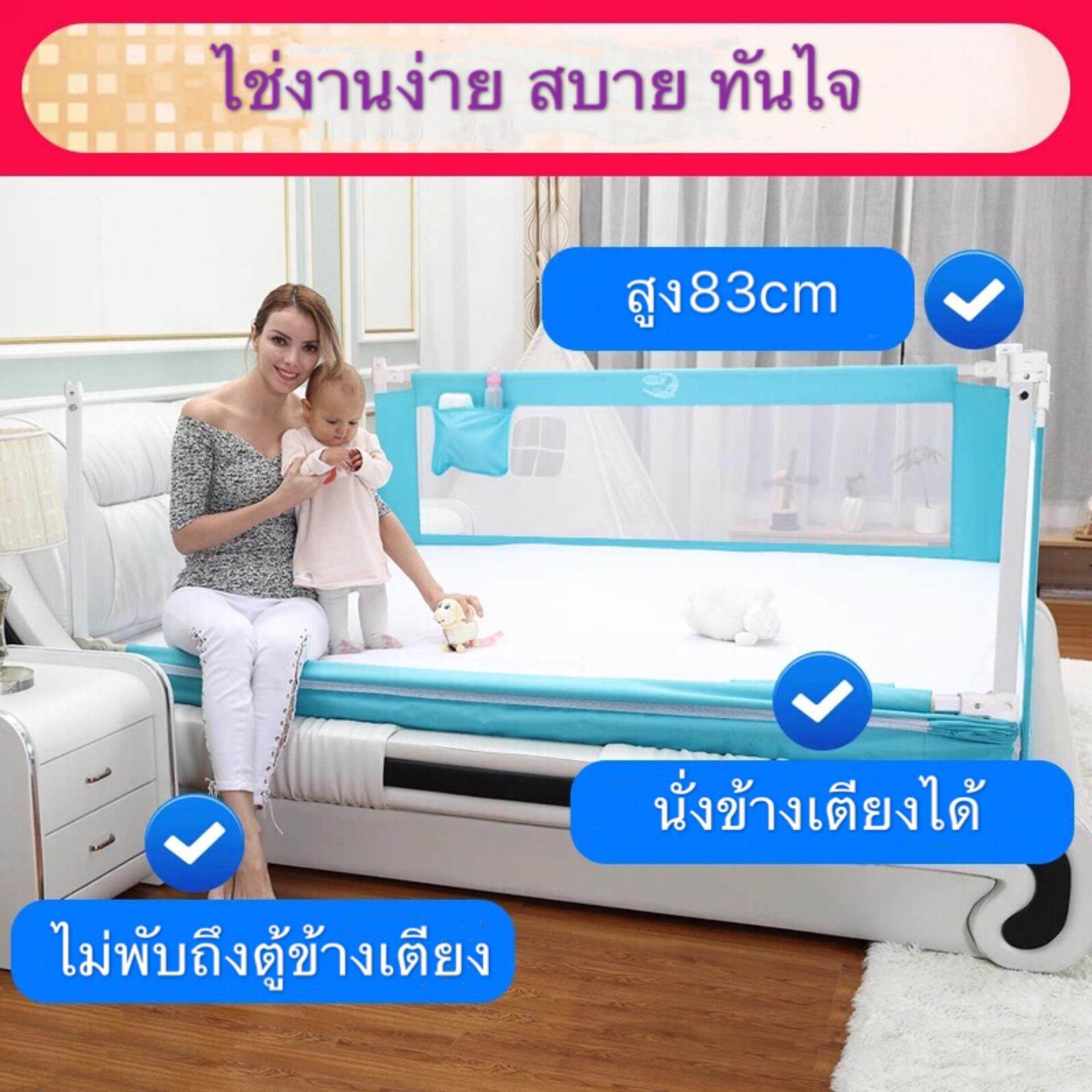 ที่กั้นเตียง Kde สูง83cm ป้องกันเด็กตกจากเตียง  สีฟ้า สีชมพู 1.8m กับ 2m