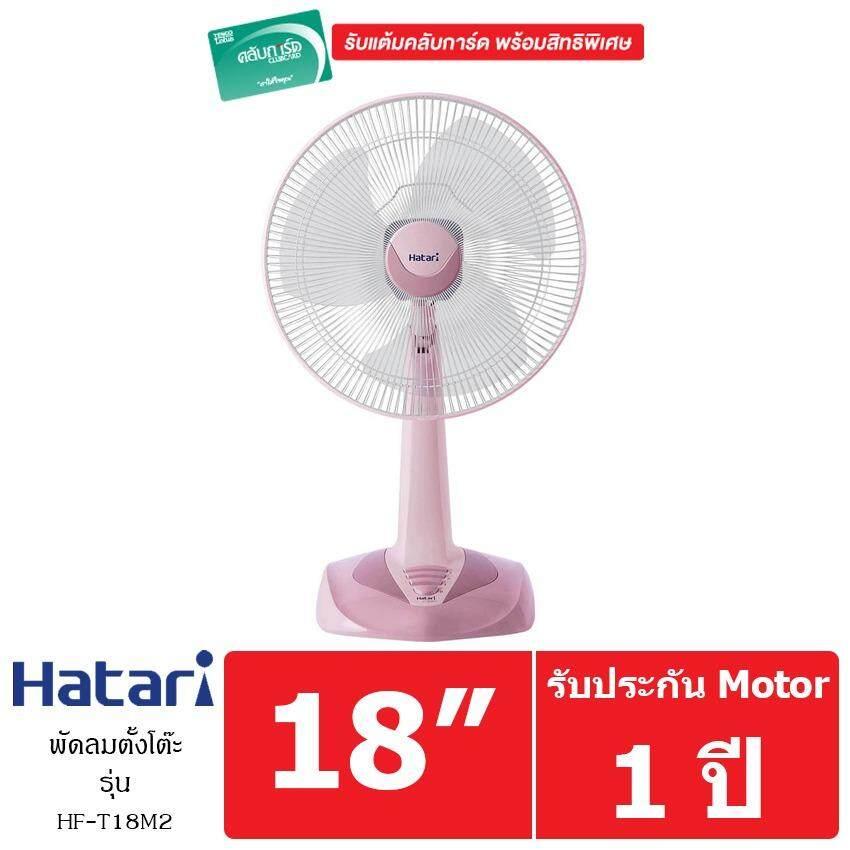 ราคา Hatari พัดลมตั้งโต๊ะ 18 นิ้ว รุ่น Hf T18M2 Pink เป็นต้นฉบับ