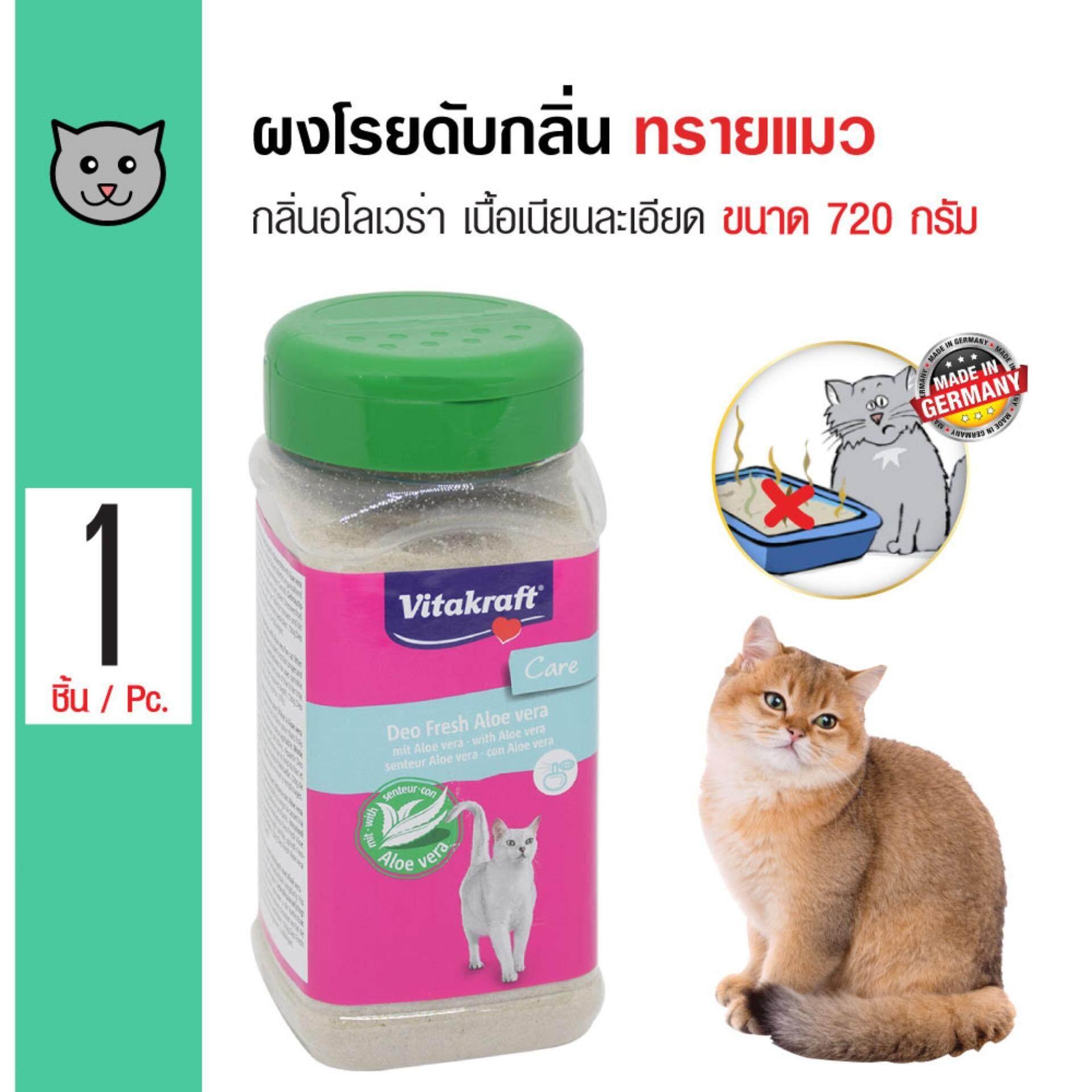 Vitakraft Deo Fresh ผงโรยทราย ผงโรยดับกลิ่น กลิ่นอโลเวร่า เนื้อเนียนละเอียดสีขาว สำหรับกระบะทรายแมว (720 กรัม/ กระปุก)