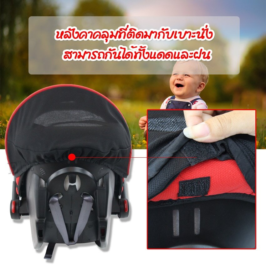photo 6 Baby car seat CH9 Red_zpswc8cwrpt.jpg