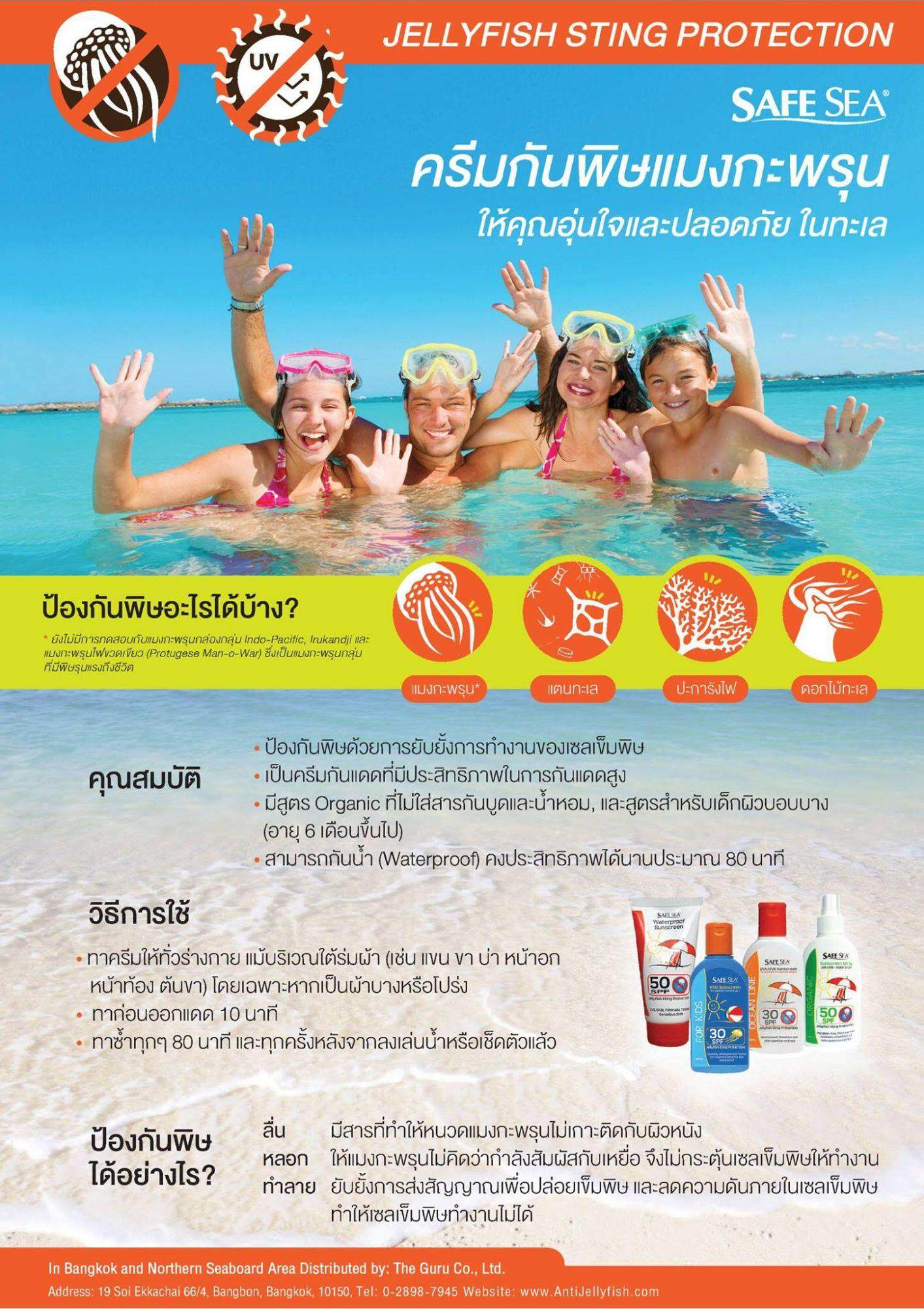 Safe Sea ครีมกันแดด ป้องกันแมงกระพรุน SPF50 Spray Organic 2