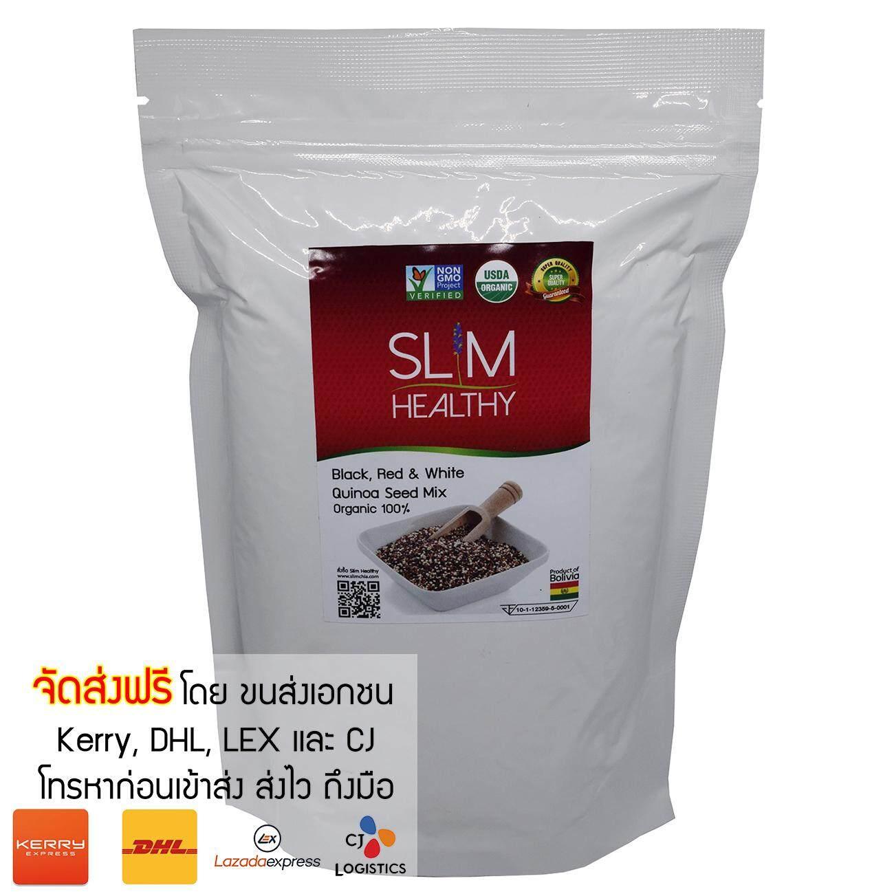 ควินัว 3 สี 500 กรัม คีนัว คินัว ควีนัว ออร์แกนิค Slim Healthy Quinoa Seed Mix Organic มาตรฐาน อย. และ Usda จาก ประเทศ สหรัฐอเมริกา.