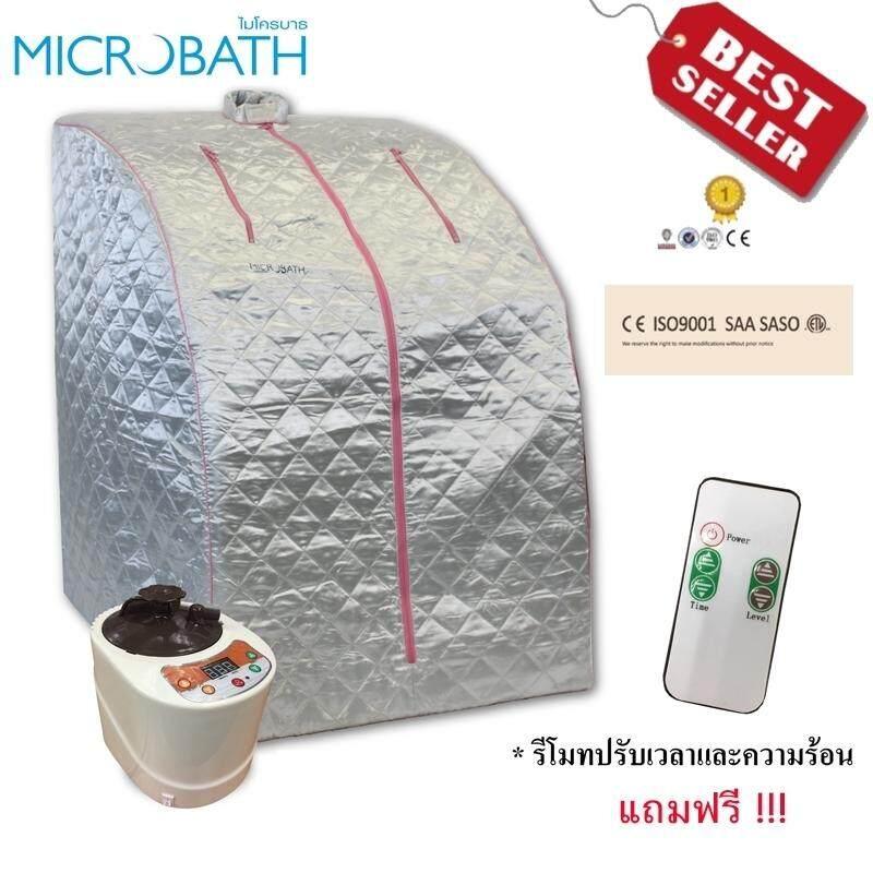 Microbath  ตู้อบสมุนไพร ตู้อบไอนำ้ แบบมีโครง  Portable Steam Sauna รุ่น BS9007