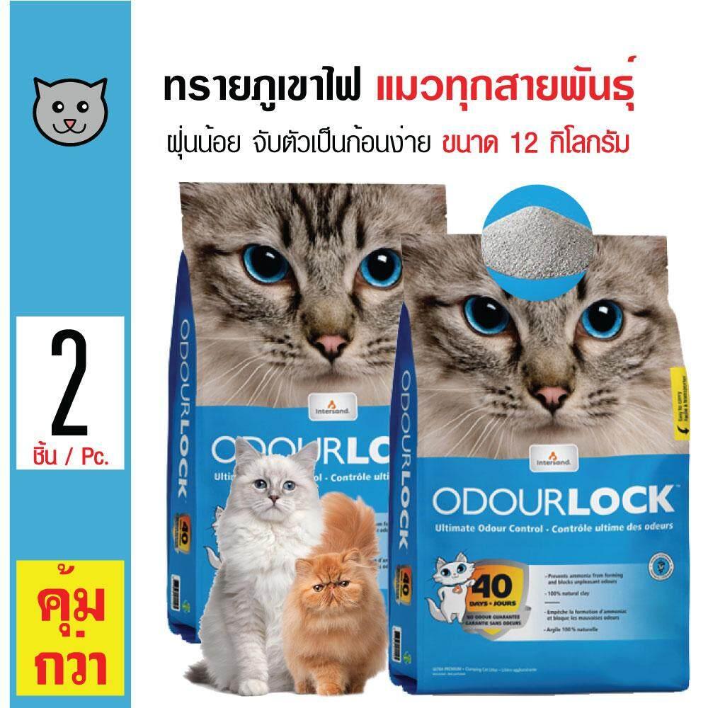 Odour Lock ทรายแมวภูเขาไฟ ฝุ่นน้อย จับตัวเป็นก้อนเร็ว เก็บกลิ่น สำหรับแมวทุกสายพันธุ์ ขนาด 12 กิโลกรัม x 2 ถุง