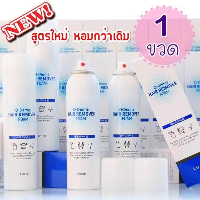 โอเดอร์มา แฮร์ รีมูฟเวอร์ โฟม O-Derma Hair Remover Foam (120ml).