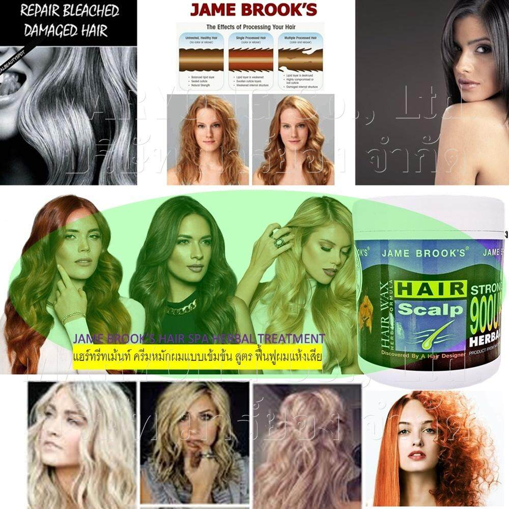 Jame Brook's ครีมหมักผมแบบเข้มข้น ฟื้นฟูผมแห้งเสีย Hair Spa Herbal Treatment เจมส์ บรูคส์ แฮร์ทรีทเม้นท์ บำรุงหนังศีรษะ และเส้นผมให้แข็งแรง หยุดผมร่วง ขจัด รังแค แก้คัน 400 Ml. (code 3n-12).