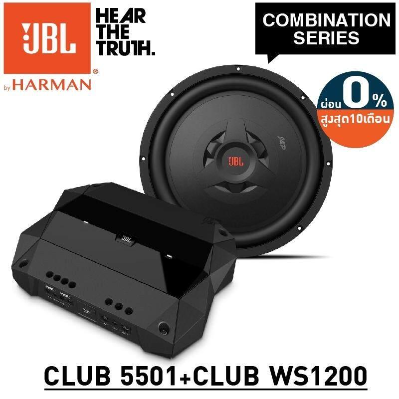เก็บเงินปลายทางได้ JBL COMBINATION SERIES CLUB 5501 เพาเวอร์แอมป์ CLASS D + CLUB WS1200 ซับวูฟเฟอร์แบบบาง 12นิ้ว จำนวน 1ดอก