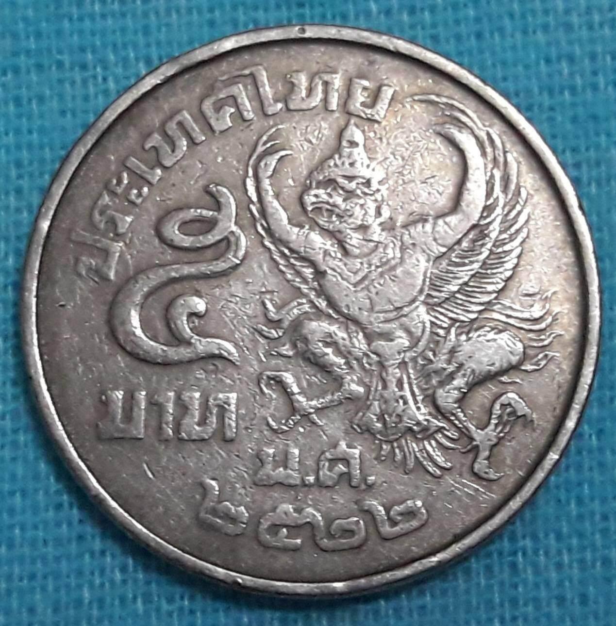 เหรียญ 5 บาท ครุฑเฉียง ปี 2522 ส่งฟรี !! **เหรียญแท้** (ชนิตหมุนเวียน พร้อม ส่งฟรี !!).