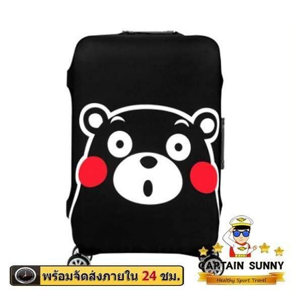 ผ้าคลุมกระเป๋าเดินทางลาย Kumamon สีดำ Size L (26-29นิ้ว).