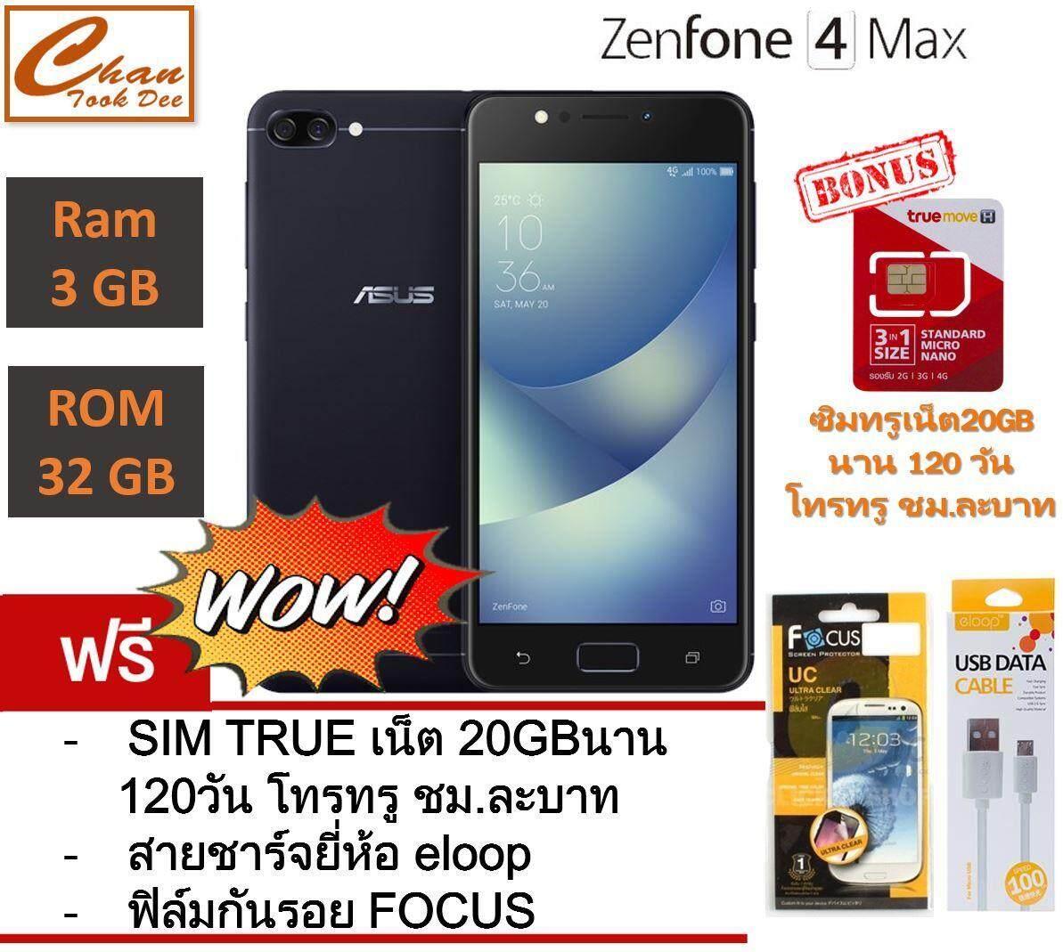 "ASUS Zenfone 4 Max 5.2"" (ZC520KL) Ram3GB / Rom32GB ประกันศูนย์ไทย  ฟรี  ฟิล์มกันรอย FOCUS +  ซิมทรูเน็ต20GB นาน 120 วัน โทรทรู ชม.ละบาท + สายชาร์จยี่ห้อ eloop"