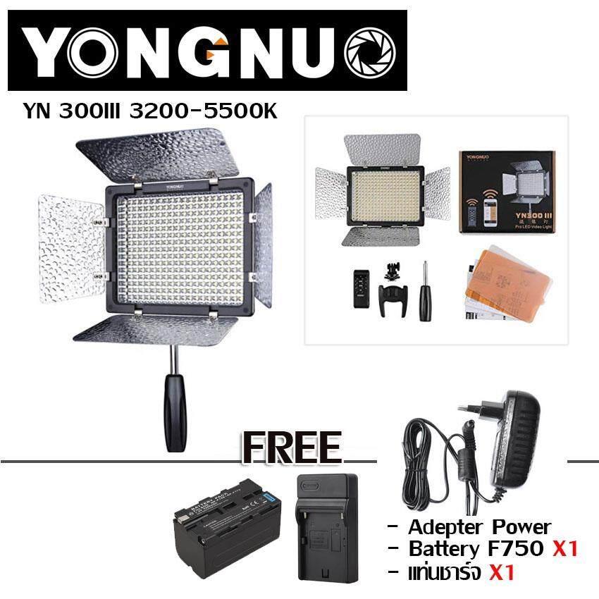 Yongnuo Yn300iii ไฟต่อเนื่อง 2สี อุณหภูมิสี 3200-5500k ใช้สำหรับงานถ่ายภาพ ถ่ายวีดีโอ ไฟติดหัวกล้อง ขนาดเล็กมีน้ำหนักเบา แถมฟรี Battery F750 X1 ก้อน , แท่นชาร์จ X1 ชิ้น , Adapter Power X1 ชิ้น รวมมูลค่า 1,990 บาท.