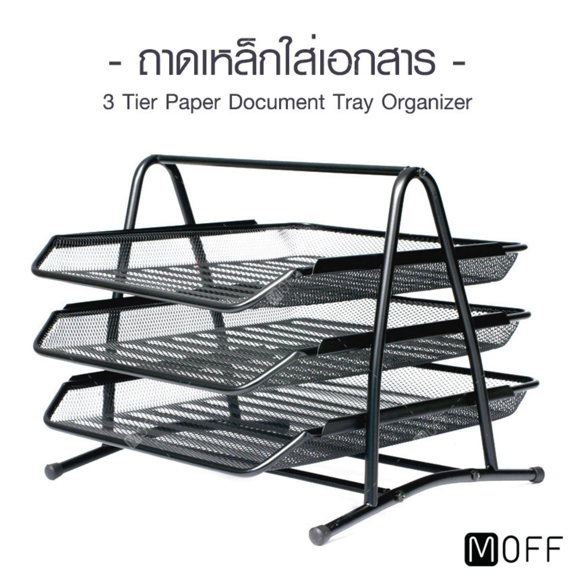 Moff ถาดเหล็กใส่เอกสาร 3 ชั้น 3 Tier Paper Document Tray Organizer ขนาดกระดาษ A4 รุ่น Kdo-0003 สีเงิน/สีดำ (silver/black).