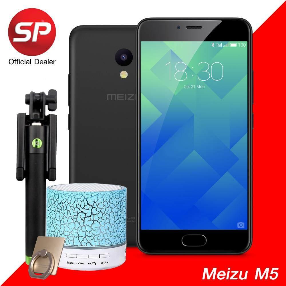 Meizu M5 (2/16GB) แถมฟรี!! ไม้เซลฟี่ + แหวนตั้งมือถือ + ลำโพงบลูทูธ (มูลค่า 490.-) [[ รับประกันศูนย์ไทย 1 ปีเต็ม!! ]]
