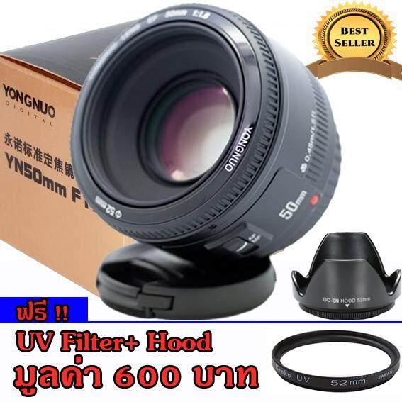 ขาย เลนส์ Yongnuo Yn 50 Mm F1 8 For Canon ฟรี Uv Filter 52 Mm Hood 52 Mm Yongnuo เป็นต้นฉบับ