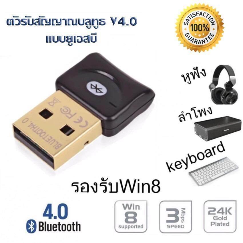 ตัวรับ / ตัวส่ง สัญญาณ Bluetooth (สีดำ) จาก Pc / Notebook ไปหาอุปกรณ์ใดๆที่มี Bluetooth ได้ (bluetooth Csr 4.0 Dongle Adapter Usb For Pc / Laptop).
