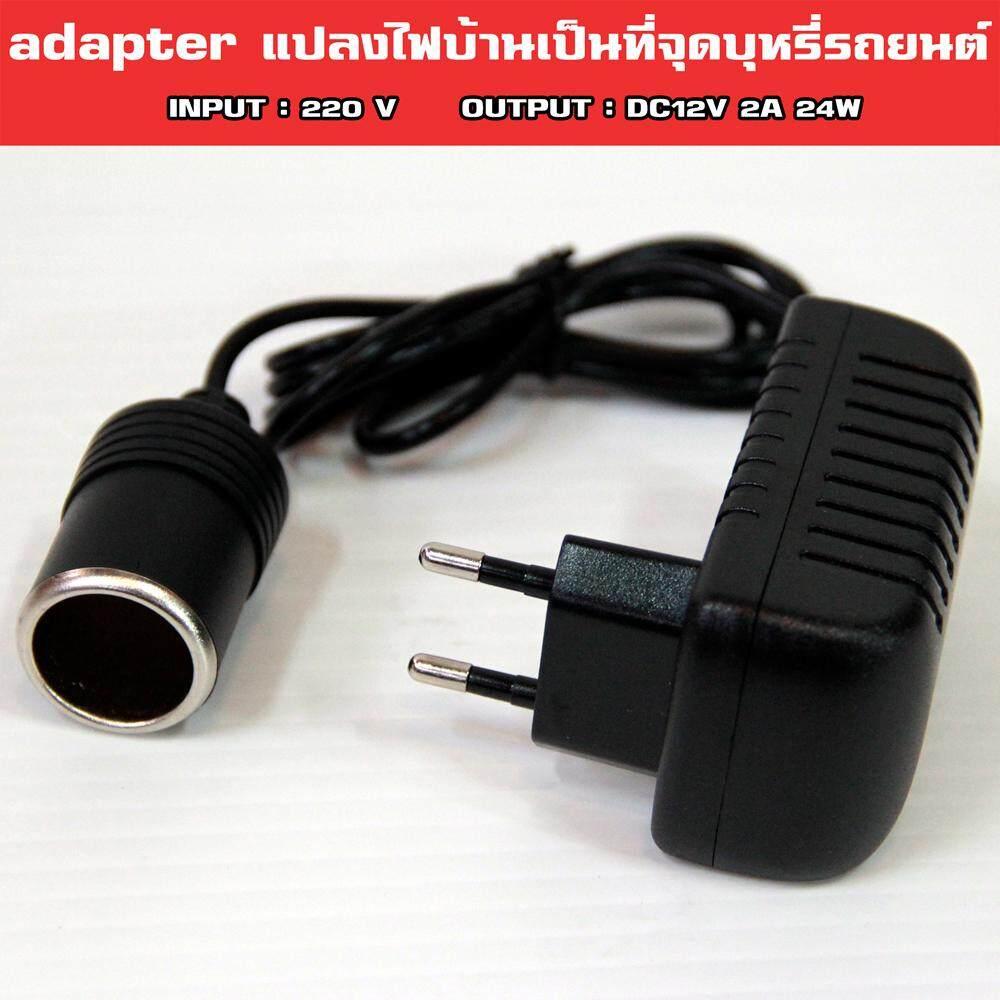 Adapter แปลงไฟบ้าน 220v เป็นไฟรถยนย์  Dc 12v 2a  24w  Home Power Adapter Car Adapter Ac Plug ( Black).